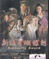 新流星胡蝶剣 秘術VS妖術 (原題: 新流星蝴蝶劍)[DVD]