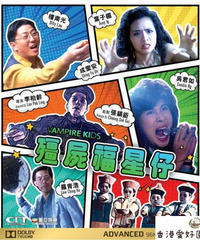 ちびっこキョンシー危機一髪 (原題: 殭屍福星仔) [Blu-ray]