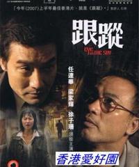 天使の眼、野獣の街(原題: 跟蹤)[DVD]