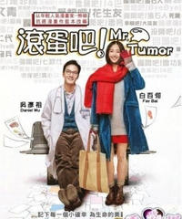 滾蛋吧!Mr.Tumor[DVD]