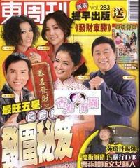 東周刊 Vol. 283