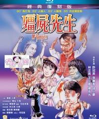 霊幻道士 (原題:殭屍先生)[Blu-ray]