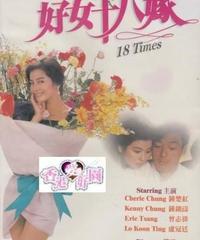 好女十八嫁 [DVD]