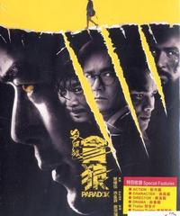 SPL 狼たちの処刑台 (原題: 殺破狼.貪狼)[DVD]