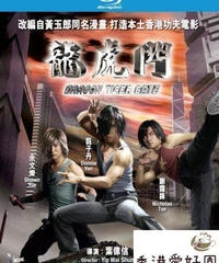 かちこみ!ドラゴン・タイガー・ゲート (原題: 龍虎門)[Blu-ray]