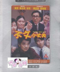 不文小丈夫 [DVD]