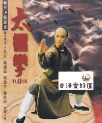 太極神拳 (原題: 太極拳) [DVD]