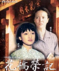 花橋榮記[DVD]