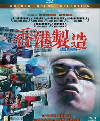 メイド・イン・ホンコン (原題: 香港製造) [Blu-ray]