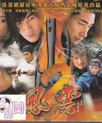 風雲2 VCD-Box [VCD]