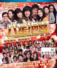八星抱喜[Blu-ray]