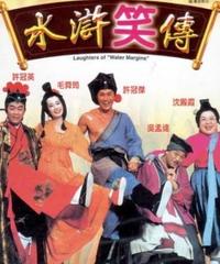 水滸笑傳[DVD]