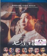 七小福 夢に生きた子供達 (原題: 七小福)[Blu-ray]