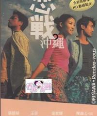 恋戦。 OKINAWA Rendez-vous   (原題: 戀戰沖繩)[DVD]