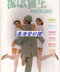 裏街の聖者 デジタル・リマスター版(原題: 流氓醫生) [DVD]