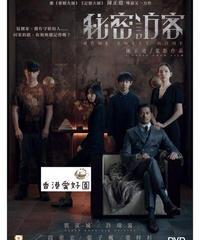 秘密訪客 [DVD]