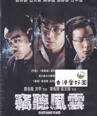盗聴犯 死のインサイダー取引 (原題: 竊聽風雲) [DVD]