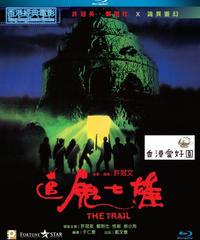 霊幻追鬼 (原題: 追鬼七雄)[Blu-ray]
