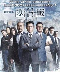 コールド・ウォー2(原題: 寒戰2) [DVD]