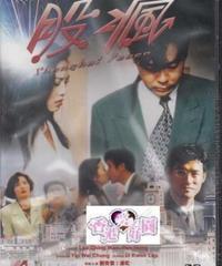 股瘋 [DVD]
