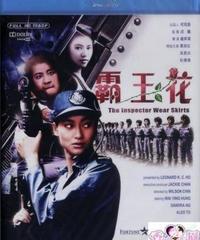 レディ・スクワット (原題: 霸王花) [Blu-ray]