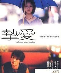 雨音にきみを想う (原題: 摯愛) [DVD]