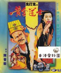 鬼打鬼之黃金道士 [VCD]