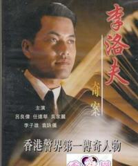 李洛夫奇案 [DVD]