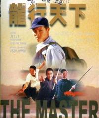 ハード・ブラッド (原題: 黄飛鴻'92 龍行天下) [DVD]