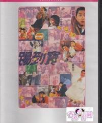 踼到寶 [DVD]