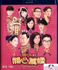 我愛香港開心萬歳 [Blu-ray]