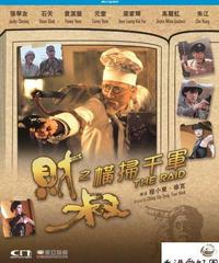 財叔之橫掃千軍[Blu-ray]