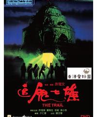 霊幻追鬼 (原題: 追鬼七雄)[DVD]