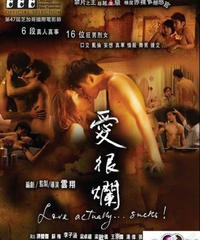 愛很爛 [DVD]