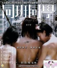 同班同學[DVD]
