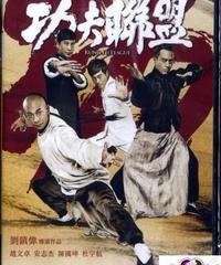 功夫聯盟[DVD]