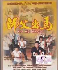 オールドマスター 師父出馬 (原題: 師父出馬) [DVD]