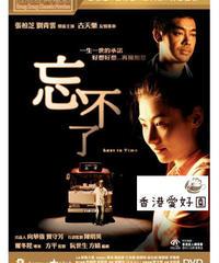忘れえぬ想い (原題: 忘不了)[DVD]