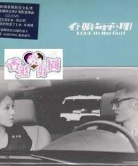 映画「春嬌與志明」限定版特別シングル [CD+DVD]
