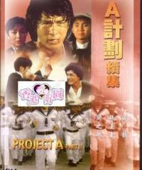プロジェクトA2~史上最大の標的~ (原題: A計劃續集)[DVD]
