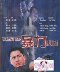 暴力刑警 [DVD]