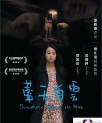 藍天白雲[DVD]