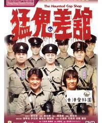 バンパイア・コップ (原題: 猛鬼差館)[DVD]