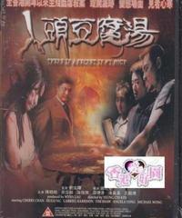 人頭豆腐湯 [DVD]