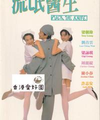 裏街の聖者 (原題: 流氓醫生) [DVD]