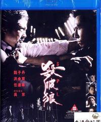 SPL / 狼よ静かに死ね (原題: 殺破狼)[Blu-ray]