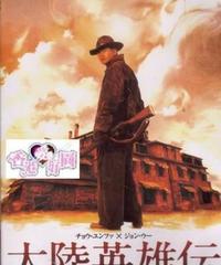 大陸英雄伝  (原題: 和平飯店)[DVD]  (日本版)