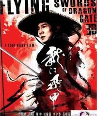 ドラゴンゲート 空飛ぶ剣と幻の秘宝 特別版 (原題: 龍門飛甲)  [DVD]