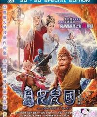 西遊記女兒國[2D+3D Blu-ray]