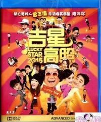 吉星高照2015[Blu-ray]
